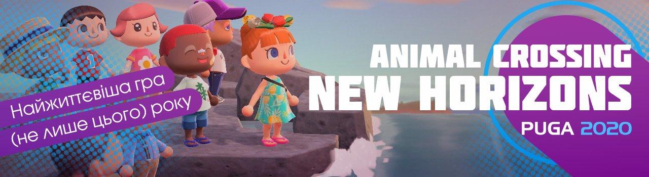 Animal Crossing: New Horizons - Найжиттєвіша гра (не лише цього) року