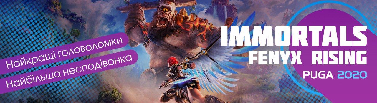 Immortals Fenyx Rising - Найкращі головоломки, Найбільша несподіванка
