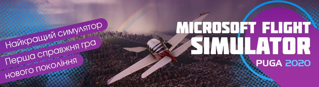 Microsoft Flight Simulator - Найкращий симулятор, Перша справжня гра нового покоління