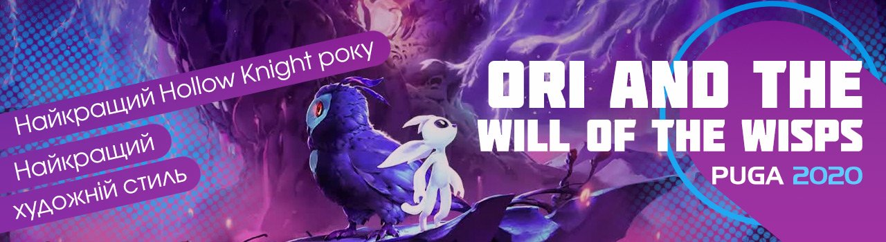 Ori and the Will of the Wisps - Найкращий Hollow Knight року, Найкращий художній стиль