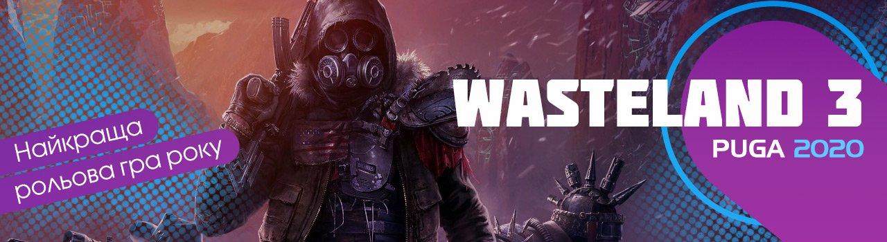 Wasteland 3 - Найкраща рольова гра року