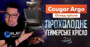 Cougar Argo