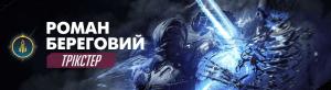 Роман Береговий — агресивний Трікстер