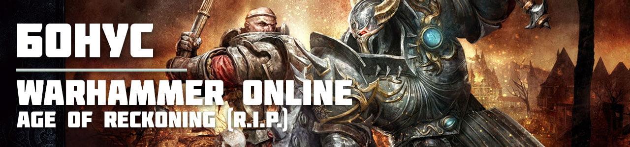 БОНУС. Warhammer Online: Age of Reckoning (R.I.P.)