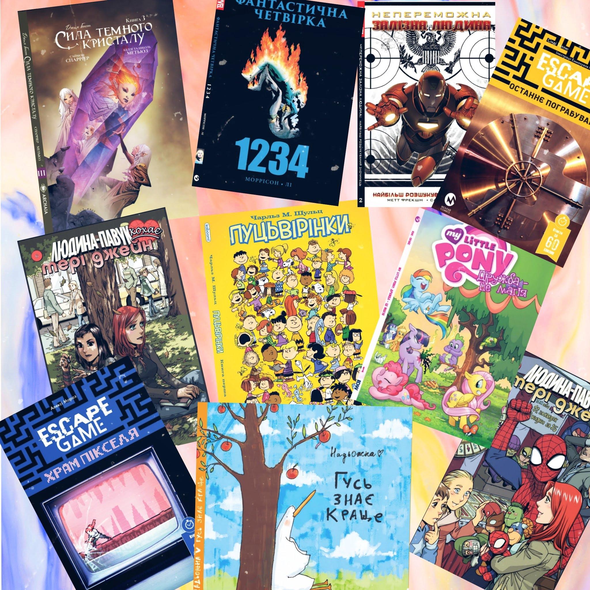 Molfar Comics