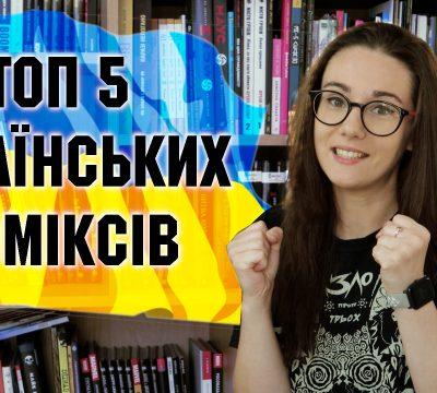 топ 5 українських коміксів