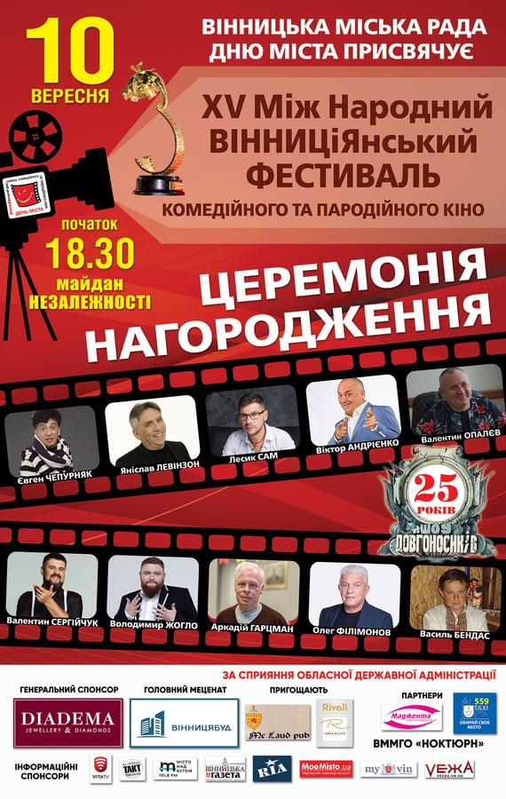 ВІННИЦіЯнський кінофестиваль