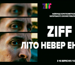 Запорізький міжнародний кінофестиваль ZIFF