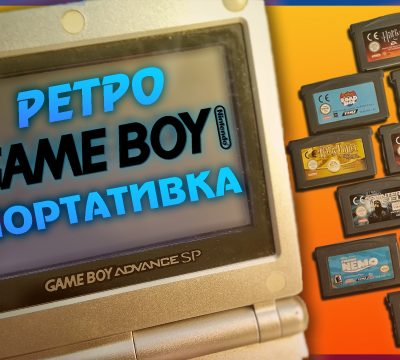 Game Boy Advance SP та ігри GBA моєї колекції